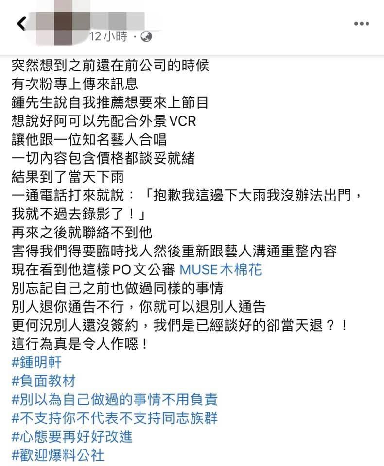 ▲鍾明軒遭爆退告黑歷史。(圖/翻攝臉書)