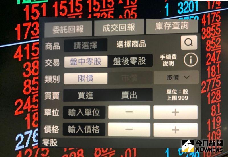 小錢放大術/零股教戰!不用五百元 小資族成台積電股東