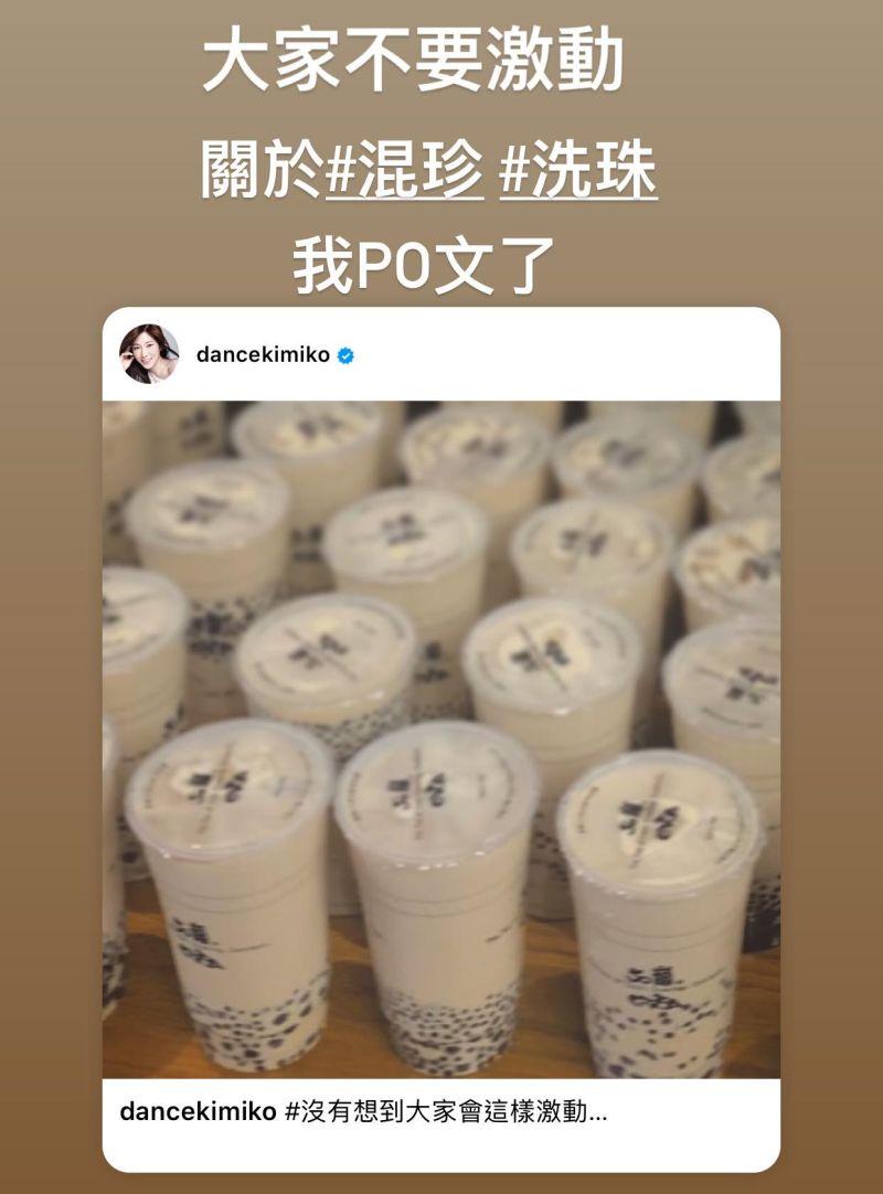 ▲KIMIKO提到喝珍珠奶茶都會要求「混珍洗珠」,貼文引發網友好奇追問。(圖/翻攝自KIMIKO臉書)