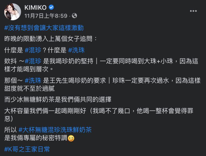 ▲KIMIKO提到喝珍珠奶茶都會要求「混珍洗珠」,貼文引發網友好奇追問。(合成圖/翻攝自KIMIKO臉書)