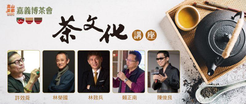 ▲2020嘉義博茶會邀請5位大師進行茶文化分享,即日開放預約報名。(圖/嘉縣府提供)