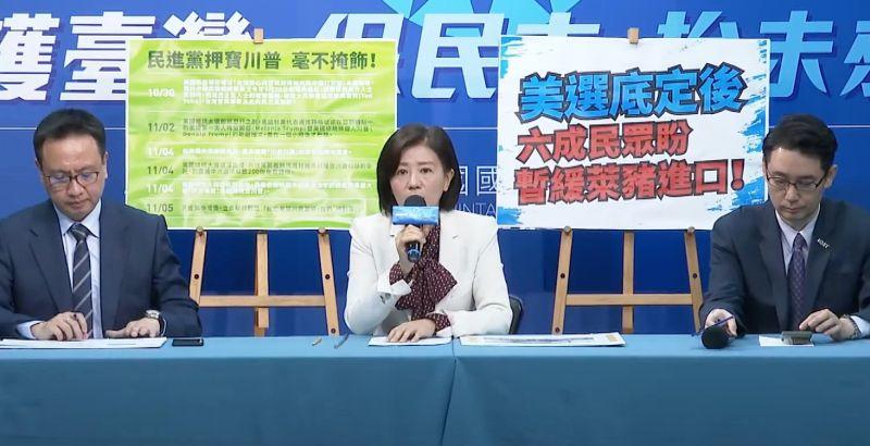國民黨公布最新民調 五成民眾看衰「進口萊豬換<b>FTA</b>」