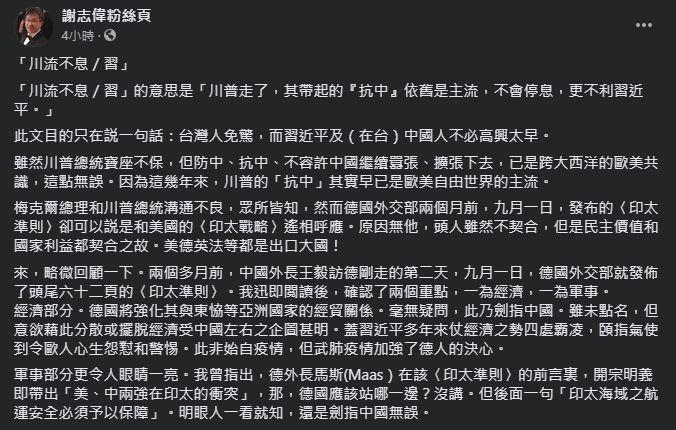 ▲(圖/翻攝自謝志偉粉絲頁)