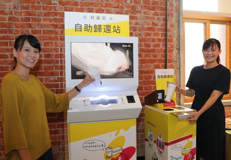 ▲用餐後3日內歸還至台南市29處循環容器歸還站,即可取得Foodpanda