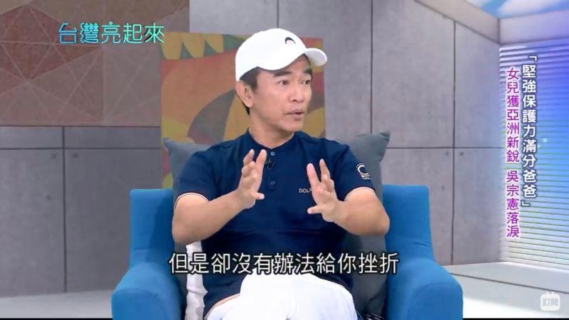 ▲吳宗憲談及自己的育兒觀念。(圖/台灣亮起來Youtube)