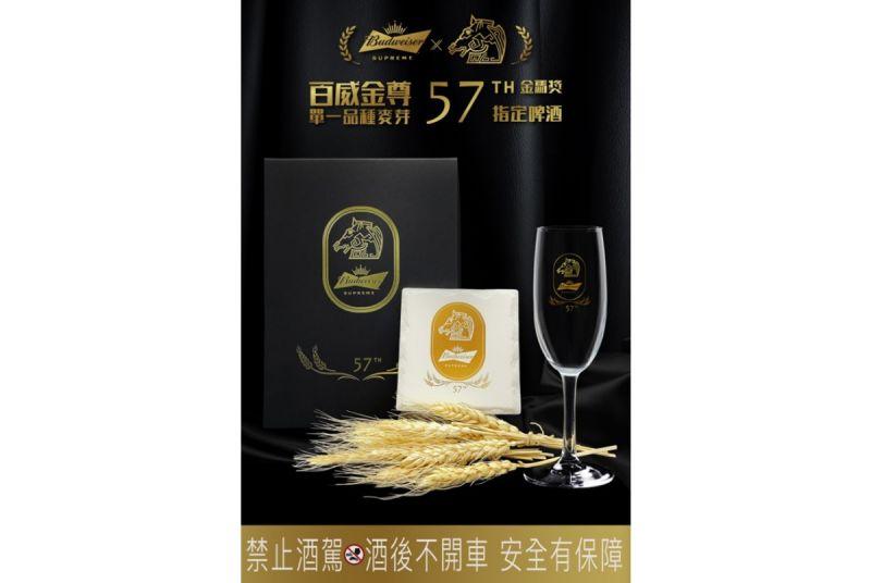 廣編/百威金尊x金馬獎 攜手推出「金馬57」限量禮盒