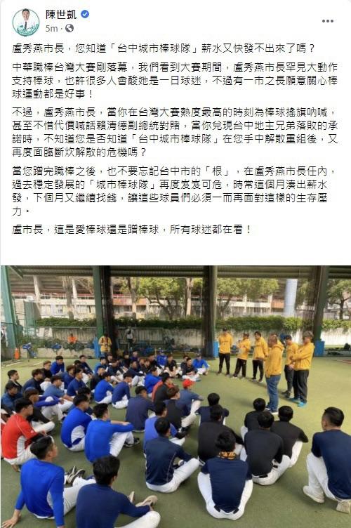 陳世凱質疑盧秀燕是愛棒球、還是蹭棒球?