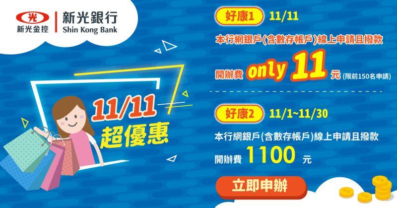 ▲新光銀行雙11信貸(圖/資料照片)