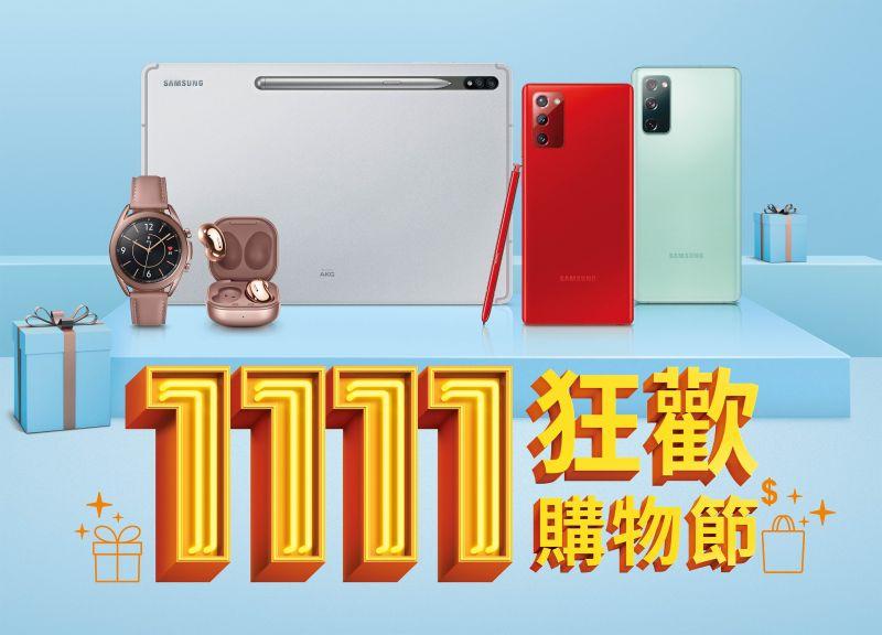 ▲台灣三星電子串聯線上網路商城與線下實體門市,傾力打造「1111狂歡購物節」。(圖/台灣三星電子提供)