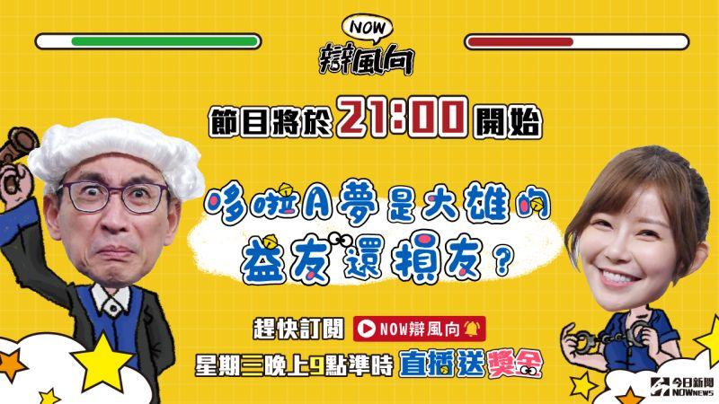 【NOW辯風向】直播/哆啦A夢是損友嗎?  留言抽萬元獎金