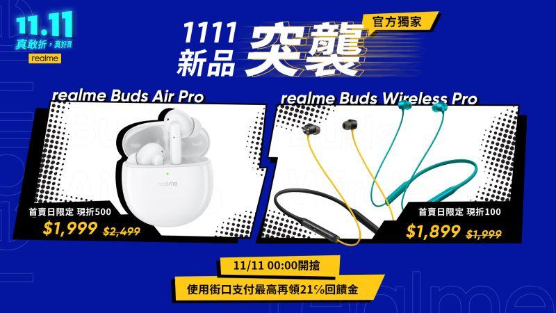 ▲realme雙11新品突襲,再推兩款降噪耳機新品。(圖/realme提供)