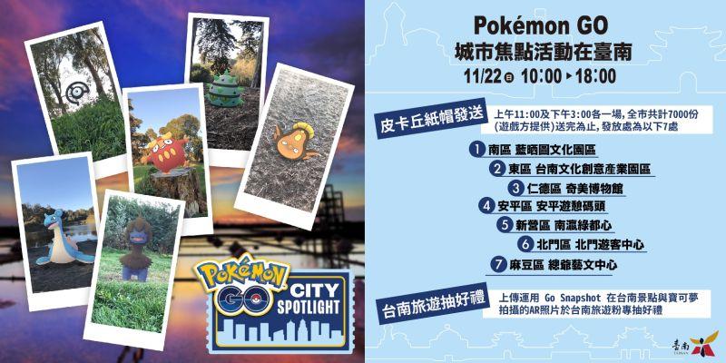 「Pokémon GO CITY SPOTLIGHT」,將於11月22日在全球4個國家4大城市登場。