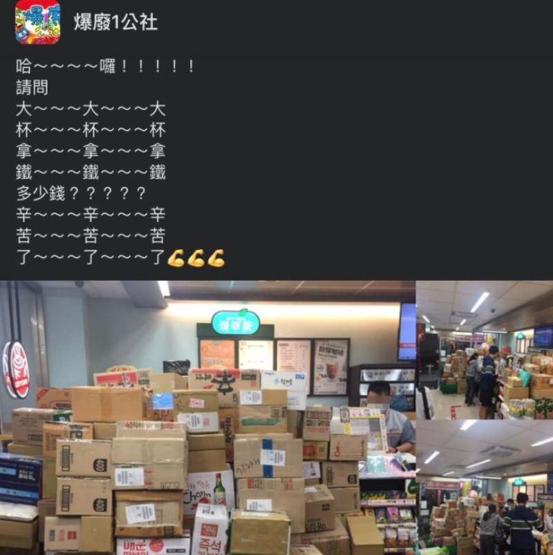 ▲網友分享超商照片,堆積如山的待收貨物讓大家看傻。(圖/翻攝自《爆廢1公社》臉書)