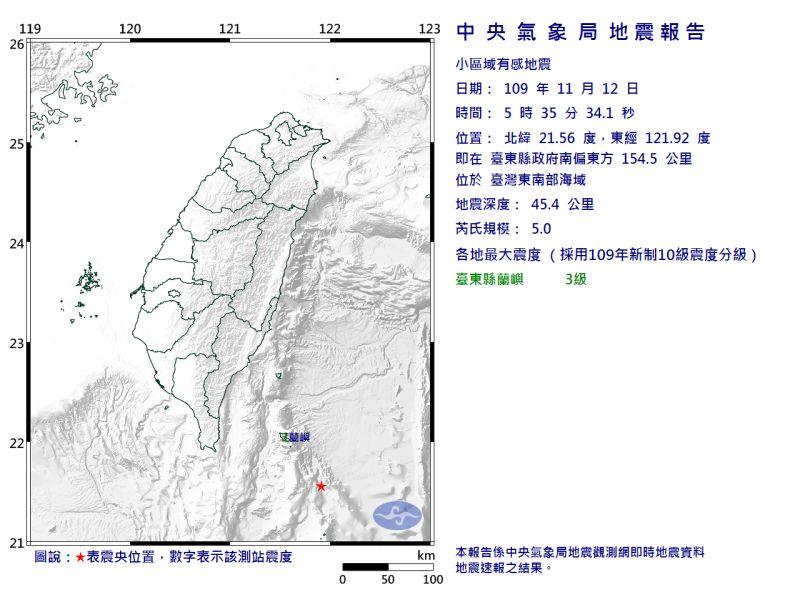 ▲今(6)日清晨5時35分發生規模5.0有感地震。(圖/氣象局)