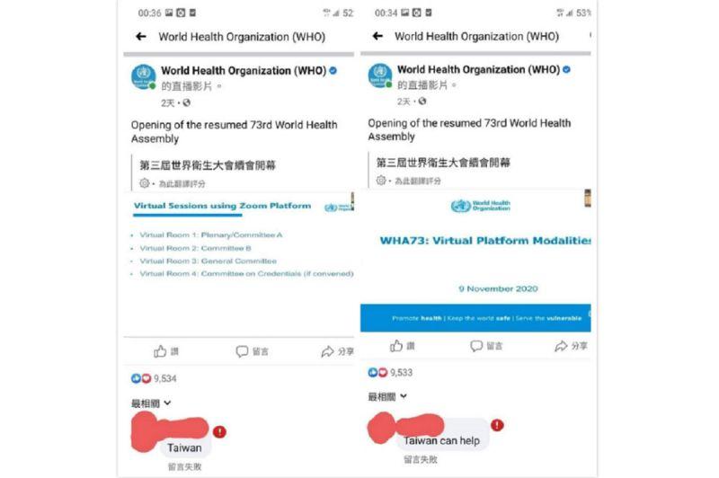 無法留言!WHO臉書封鎖台灣?陳柏惟貼2截圖怒酸「12字」
