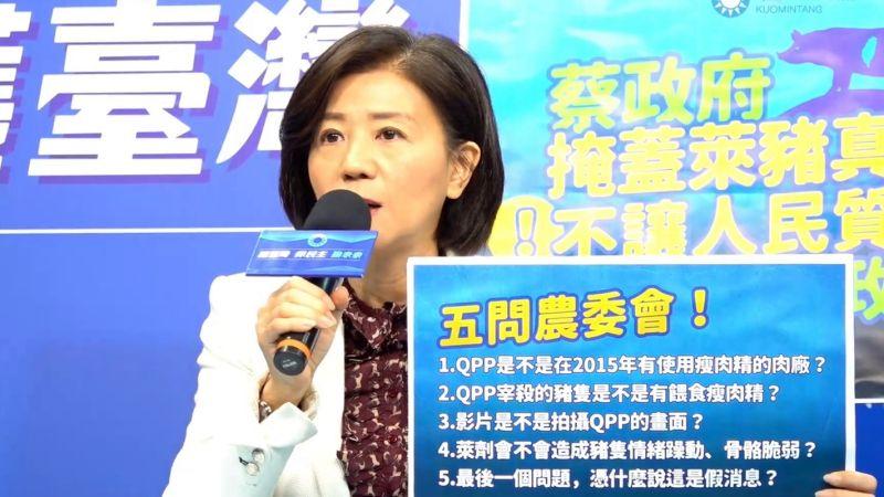 國民黨12日公布「萊豬顫抖影片」來源細節,並對農委會提出「五問」。(圖/記者陳弘志攝,2020.11.12)