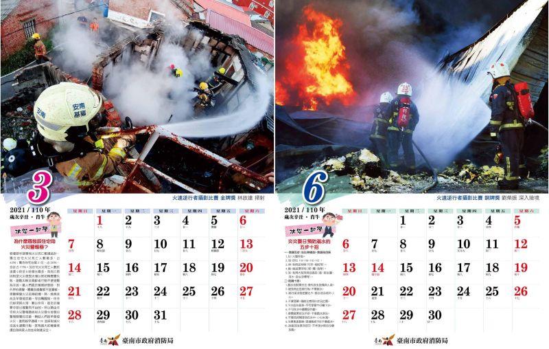 有別以往!2021台南消防月曆從攝影比賽取材