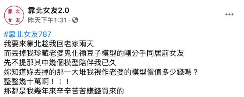 ▲一名男網友在臉書粉專《靠北女友2.0》發文。(圖/翻攝自《靠北女友2.0》)