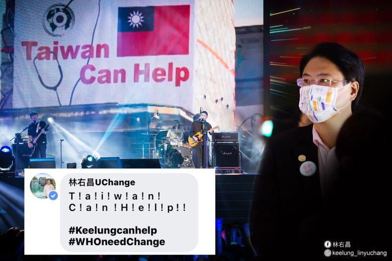 ▲基隆市長林右昌發文回擊WHO,台灣優異的防疫表現不該被如此對待,號召大家一起留言Taiwan Can Help!(圖/基隆市政府提供)