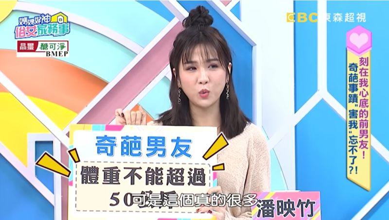 ▲潘映竹表示50公斤是男友對她的緊繃極限。(圖/媽媽好神之俗女家務事