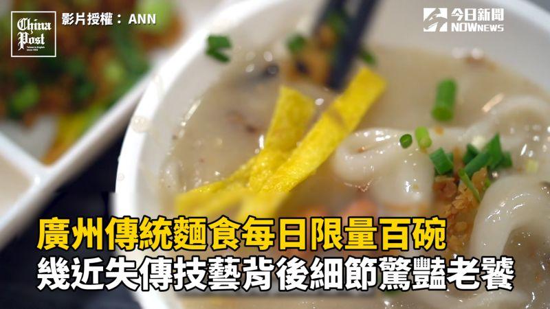 廣州傳統麵食每日限量百碗 近失傳技藝背後細節驚豔老饕