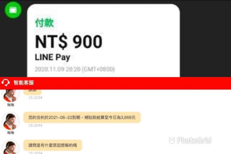 ▲女友未經原PO的同意,就私自付款辦門號,如果要解約還要多付3868元。(圖/翻攝自《Dcard》