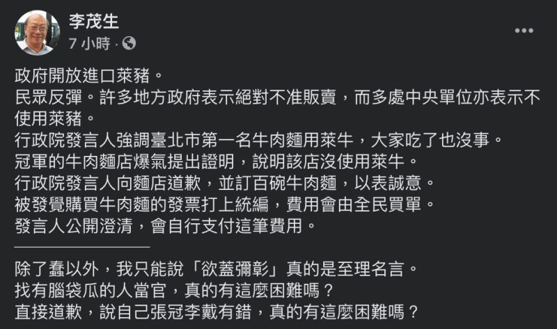 ▲台大法律系教授李茂生今在臉書貼文怒批丁怡銘欲蓋彌彰。(圖/翻攝自李茂生臉書)