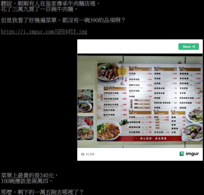 ▲有網友在PTT八卦版提到,皇家傳承菜單上並沒有390元的牛肉麵。(圖/翻攝自PTT)