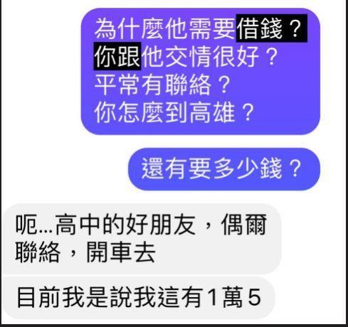 ▲原PO不停質問男友,後來才發現是「高中前女友」。(圖/翻攝自《爆料公社》