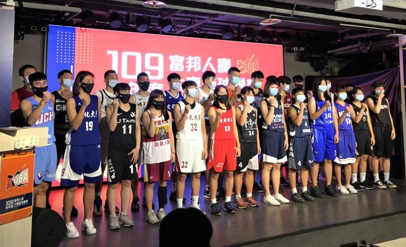 ▲109學年度UBA富邦人壽大專籃球聯賽,開賽記者會各校代表。(圖/鍾東穎攝