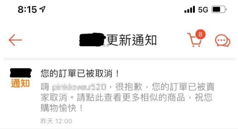 ▲原PO突然收到退款通知。(圖/翻攝自臉書《爆怨2公社》)