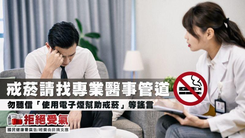 ▲戒煙請找專業醫事管道。(圖/資料照片)