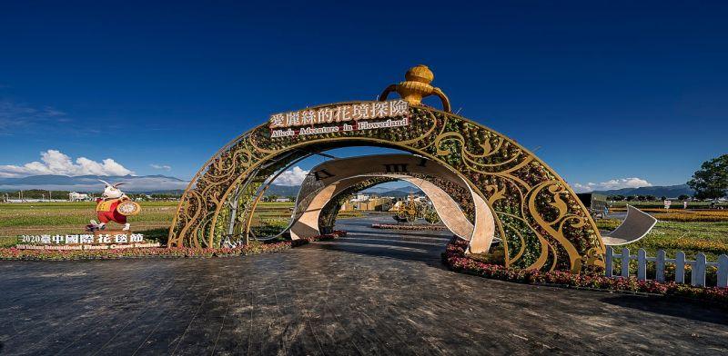 ▲中市府觀光旅遊局以「愛麗絲的花境探險」為主題,「沉浸式體驗」為策展方向,打造由立體花卉裝置構成的大型迷宮。(圖/臺中市政府觀光旅遊局提供)