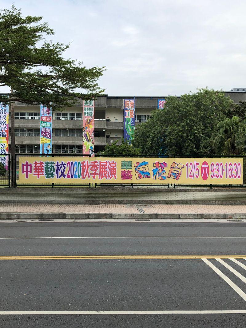 ▲中華藝校今(13)日早上已拆下陳抗布條。(圖/高市捷運局提供)