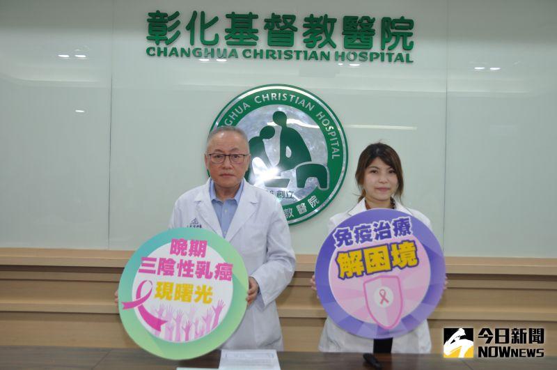 影/翻轉三陰性<b>乳癌</b>困境 免疫療法併用化療助延命