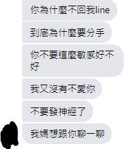 ▲女網友截圖男友傳來的訊息。(圖/翻攝自臉書《靠北星座》)