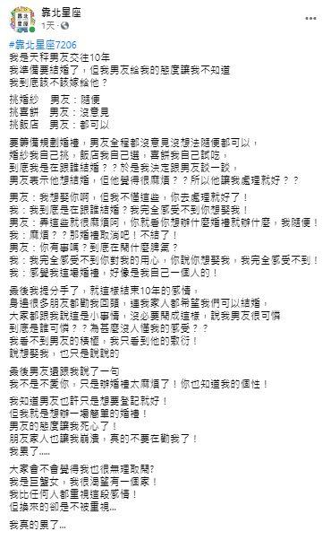 ▲女網友臉書全文。(圖/翻攝自臉書《靠北星座》)