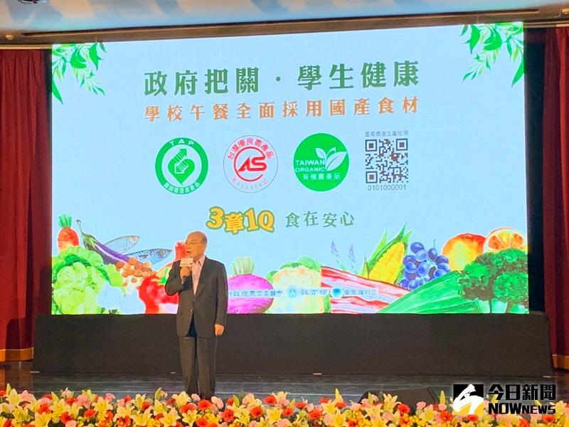 蘇貞昌宣示政府把關 全台校園全面採用國產食材