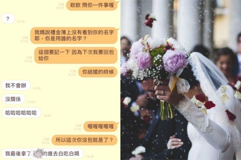 ▲原PO邀認識15年的老朋友參加婚禮,沒想到對方一毛禮金都沒包。(示意圖/翻攝自《爆廢1公社》及《pixabay》 )