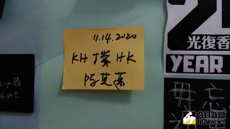 ▲高雄市長陳其邁在連儂牆貼上「KH撐HK」的便條紙,盼榮光再歸香港。(圖/記者鄭婷襄攝)