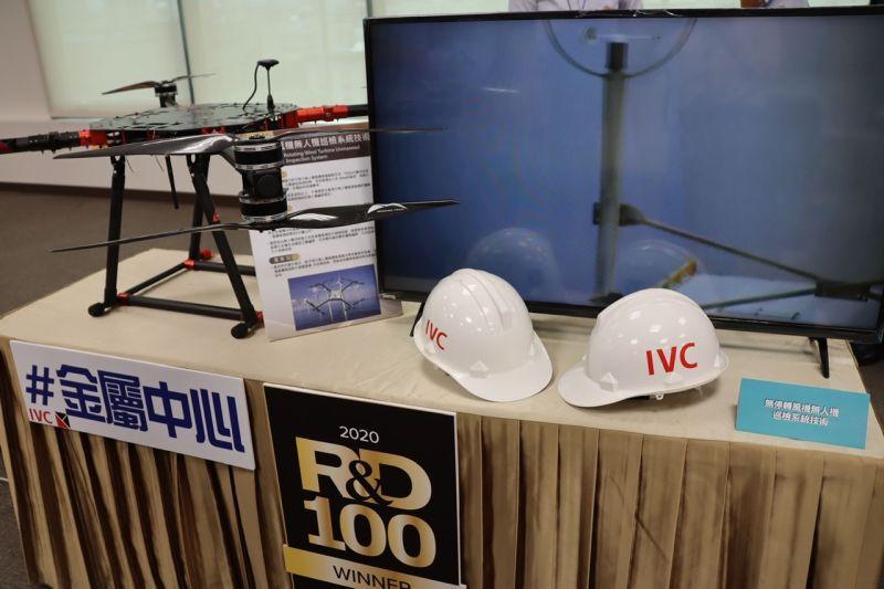 ▲金屬中心「無停轉風機之無人機巡檢系統」勇奪科技界奧斯卡獎。(圖/金屬中心提供)
