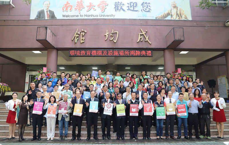 ▲南華大學落實永續發展,獲雙認證揭牌儀式。(圖/南華大學提供)