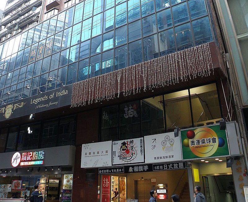 ▲尖沙咀寶勒巷一棟商業大樓和卡拉OK於1997年傳出火警。(圖/翻攝自wiki)