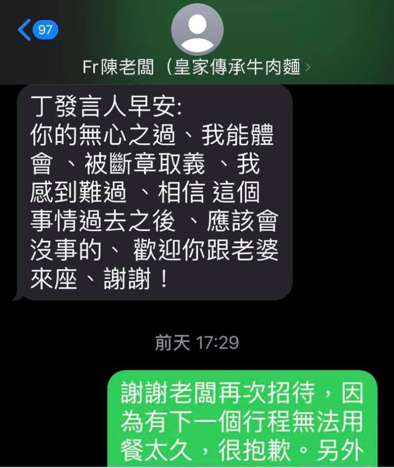 ▲丁怡銘16日在臉書公布「陳老闆」與他的簡訊內容。(圖/翻攝自丁怡銘臉書)