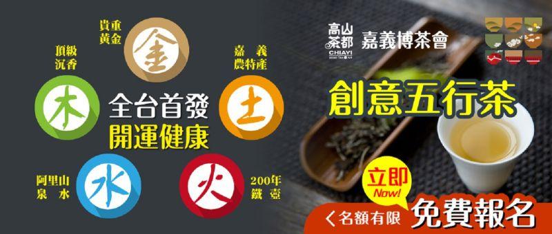 2020嘉義博茶會體驗活動都採預約且限量報名。(圖/嘉義縣政府提供)