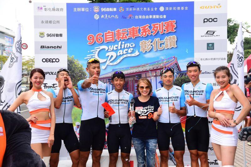 ▲第二屆「96自転車系列賽—彰化讚!」,哥倫布車隊奪團隊總冠軍。(圖/96自転車提供提供)