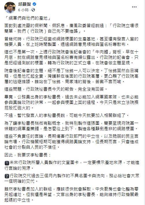 ▲邱顯智希望公務員出身的政院秘書長李孟諺,,能夠維持行政機關最起碼的中立性。(圖/翻攝邱顯智臉書)