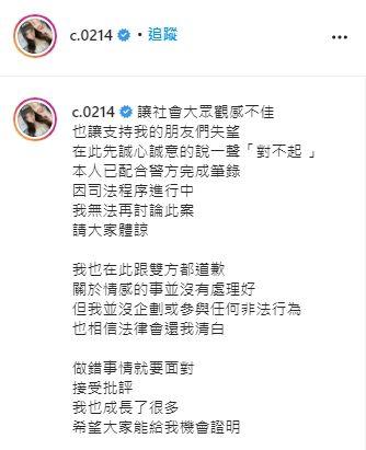 ▲青青道歉全文。(圖/青青IG)