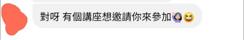▲原PO表示自己被正妹友人邀約。(圖/翻攝PTT)