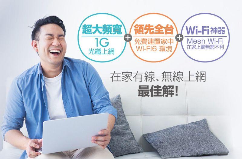 ▲在家追劇必須要有穩定良好的網路環境,凱擘大寬頻率先推出1G超高速光纖上網及WiFi